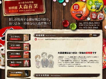 おつまみ・珍味の大森産業株式会社