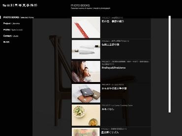 梅田彩華写真事務所