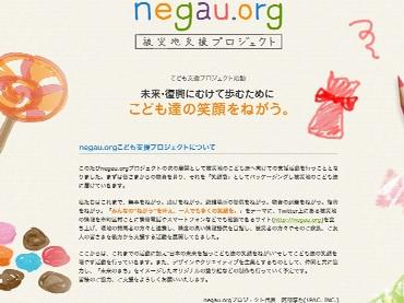 negau.org 被災地支援プロジェクト