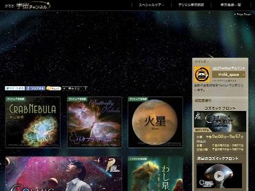宇宙チャンネル