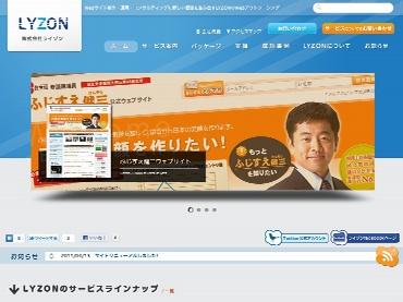 株式会社LYZON
