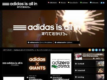 adidas is all in すべてをかけろ。