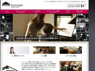 ピアノ教室・セレナーデ