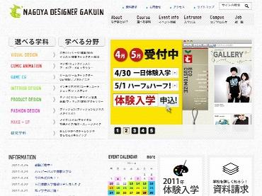 名古屋デザイナー学院