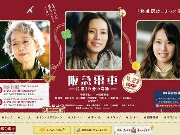 映画 『阪急電車』