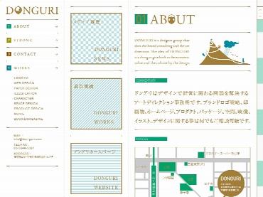 アートディレクション事務所DONGURI