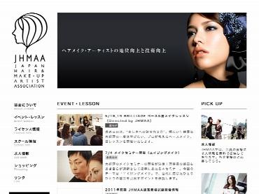 日本ヘアメイクアーティスト協会