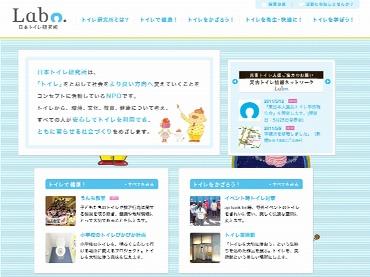日本トイレ研究所