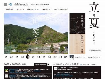 nishihour
