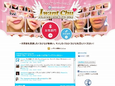 I want Chu キスしたくなるくちびるコンテスト2011
