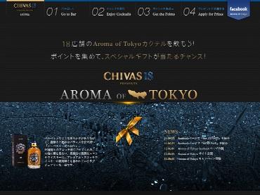 ペルノ・リカール・ジャパン 「Aroma of Tokyo」