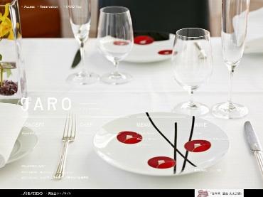 レストラン ファロ資生堂