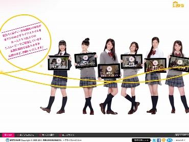 NTT西日本  家デジ・少女劇団
