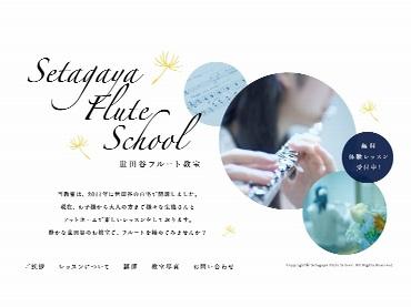 世田谷フルート教室  Setagaua Flute School