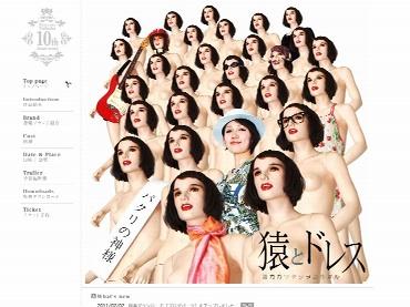 劇団レトルト内閣「猿とドレス ~誰カガワタシヲ盗作スル~」
