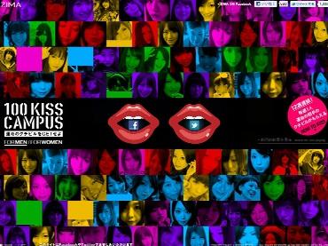 Kiss A-ZIMA season2 100 KISS CAM