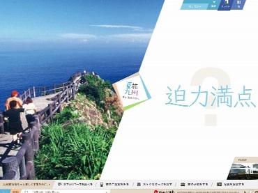 夏旅九州 JRおでかけネット