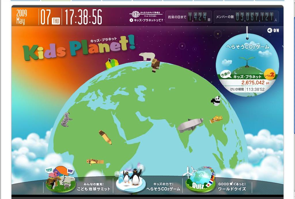 Yahoo!きっず環境 - Kids Planet!