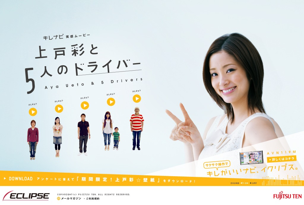 ECLIPSE SPECIAL SITE | 上戸彩と5人のドライバー