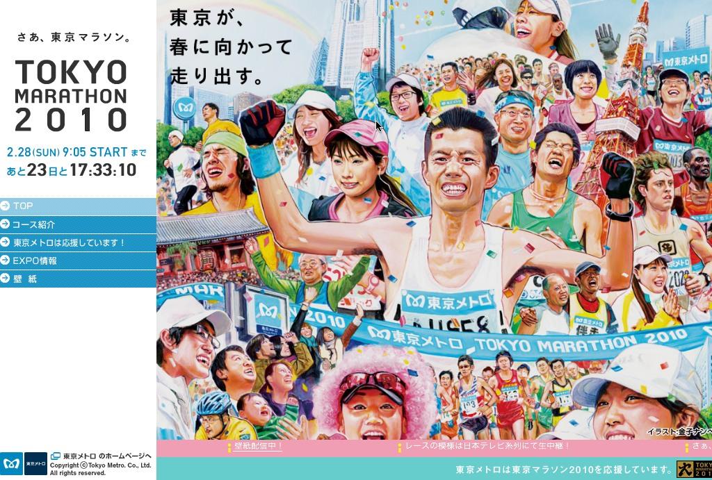 東京マラソン2010|スポーツ・ア...