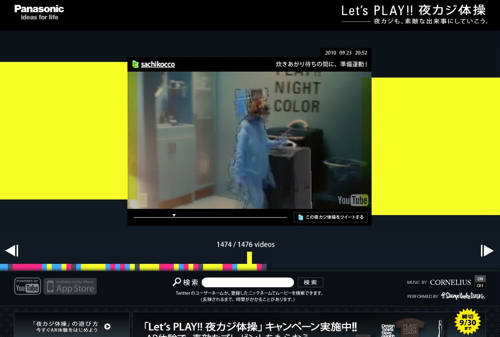 PLAY!! NIGHT COLOR -Let's PLAY!! 夜カジ体操