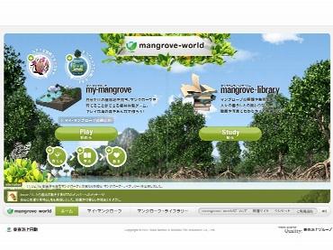 マングローブワールド(mangrove-world)