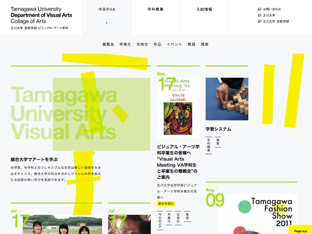 玉川大学芸術学部ビジュアル・アーツ学科