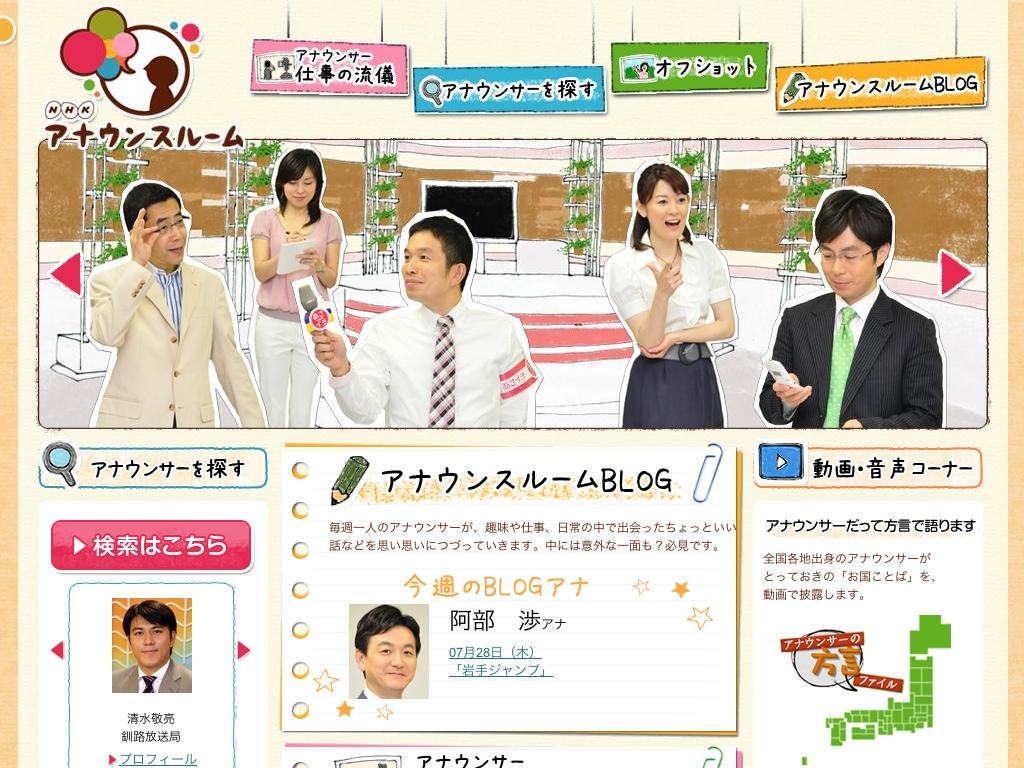 NHKアナウンスルーム